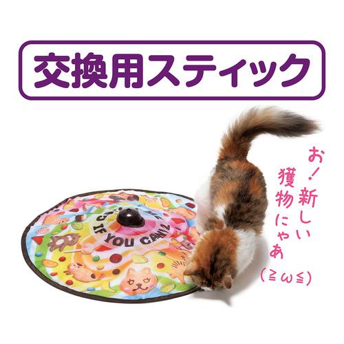 猫壱 キャッチ ミー イフ ユー キャン2 交換用スティック(羽根タイプ)