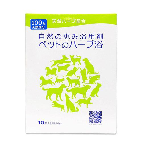 ライオンケミカル 自然の恵み ペットのハーブ浴 10包