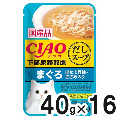 CIAO(チャオ) だしスープ 下部尿路配慮 まぐろ ほたて貝柱・ささみ入り 40g×16袋【まとめ買い】