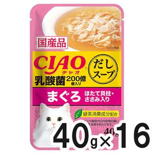 CIAO(チャオ) だしスープ 乳酸菌入り まぐろ ほたて貝柱・ささみ入り 40g×16袋【まとめ買い】【在庫限り】