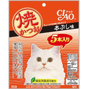 CIAO(チャオ) 焼かつお 本ぶし味 5本入り