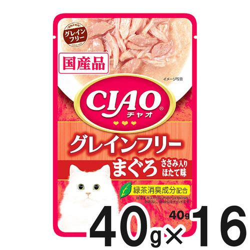 CIAO(チャオ) パウチ グレインフリー まぐろ ささみ入りほたて味 40g×16袋【まとめ買い】