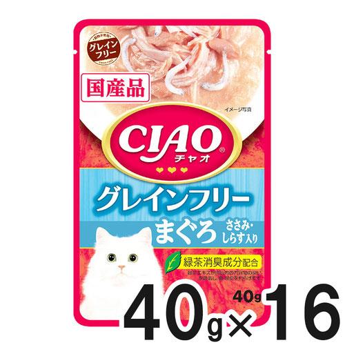 CIAO(チャオ) パウチ グレインフリー まぐろ ささみ・しらす入り 40g×16袋【まとめ買い】