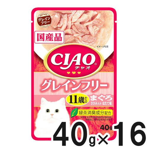 CIAO(チャオ) パウチ グレインフリー 11歳からのまぐろ ささみ入りほたて味 40g×16袋【まとめ買い】