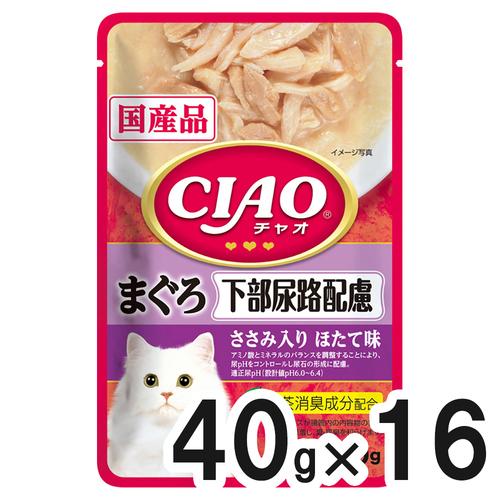 CIAO(チャオ) パウチ 下部尿路配慮 まぐろ ささみ入り ほたて味 40g×16袋【まとめ買い】