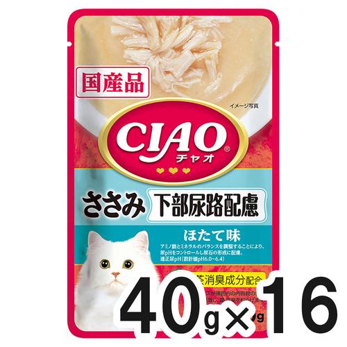 CIAO(チャオ) パウチ 下部尿路配慮 ささみ ほたて味 40g×16袋【まとめ買い】