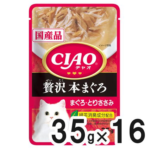 CIAO(チャオ) パウチ 贅沢 本まぐろ まぐろ・とりささみ 35g×16袋【まとめ買い】