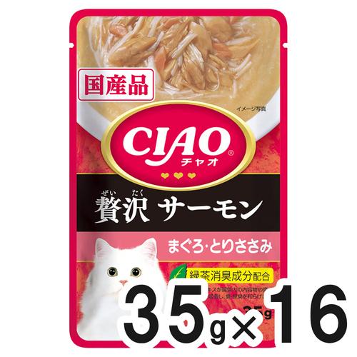 CIAO(チャオ) パウチ 贅沢 サーモン まぐろ・とりささみ 35g×16袋【まとめ買い】