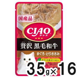 CIAO(チャオ) パウチ 贅沢 黒毛和牛 まぐろ・とりささみ 35g×16袋【まとめ買い】