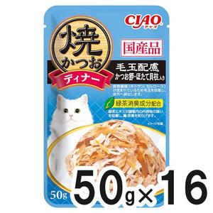 CIAO(チャオ) 焼かつおディナー 毛玉配慮 かつお節・ほたて貝柱入り 50g×16袋【まとめ買い】