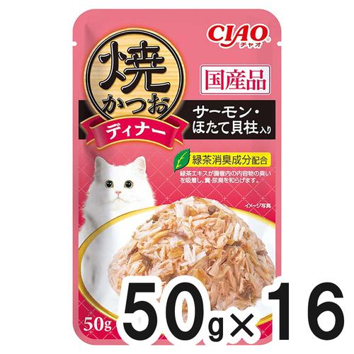 CIAO(チャオ) 焼かつおディナー サーモン・ほたて貝柱入り 50g×16袋【まとめ買い】