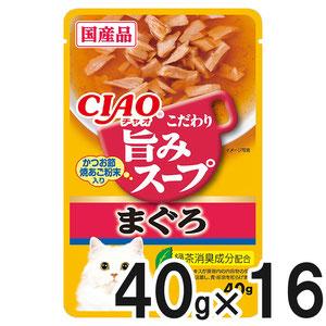 CIAO(チャオ) 旨みスープ パウチ まぐろ 40g×16袋【まとめ買い】