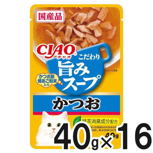 CIAO(チャオ) 旨みスープ パウチ かつお 40g×16袋【まとめ買い】