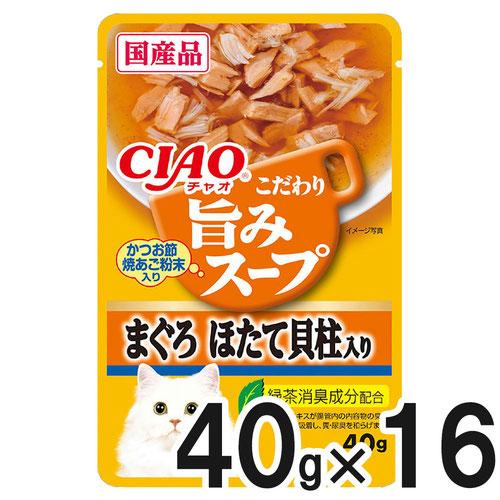 CIAO(チャオ) 旨みスープ パウチ まぐろ ほたて貝柱入り 40g×16袋【まとめ買い】