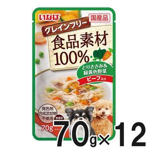 いなば 犬用 食品素材100% とりささみ&緑黄色野菜 ビーフ入り 70g×12袋【まとめ買い】