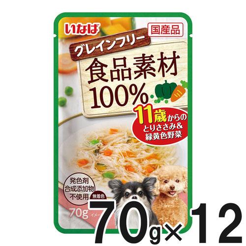 いなば 犬用 食品素材100% 11歳からのとりささみ&緑黄色野菜 70g×12袋【まとめ買い】