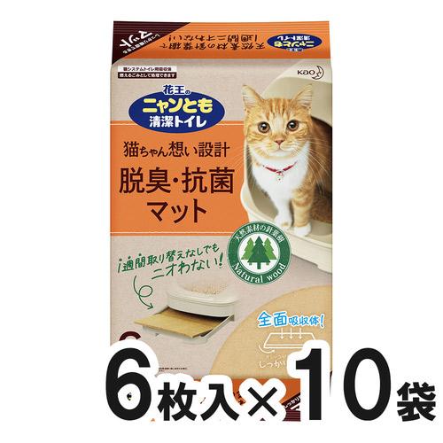 ニャンとも清潔トイレ 脱臭・抗菌マット 6枚入×10袋【まとめ買い】