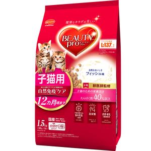ビューティープロ キャット 子猫用 12ヵ月頃まで  1.5kg