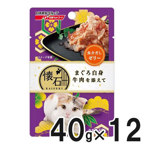 懐石レトルト まぐろ白身 牛肉を添えて 魚介だしゼリー 40g×12袋【まとめ買い】