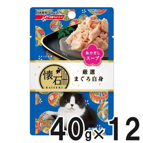 懐石レトルト 厳選まぐろ白身 魚介だしスープ 40g×12袋【まとめ買い】