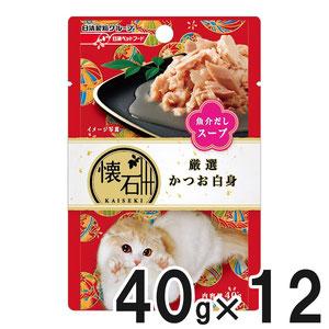 懐石レトルト 厳選かつお白身 魚介だしスープ 40g×12袋【まとめ買い】