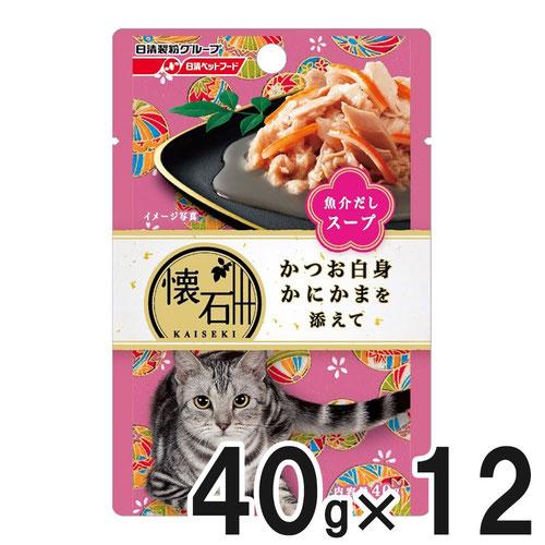 懐石レトルト かつお白身 かにかまを添えて 魚介だしスープ 40g×12袋【まとめ買い】