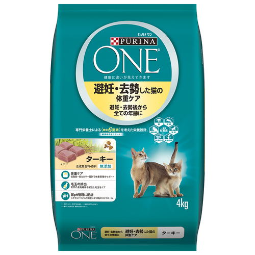 ピュリナワン キャット 避妊・去勢した猫の体重ケア 全ての年齢に ターキー 4kg