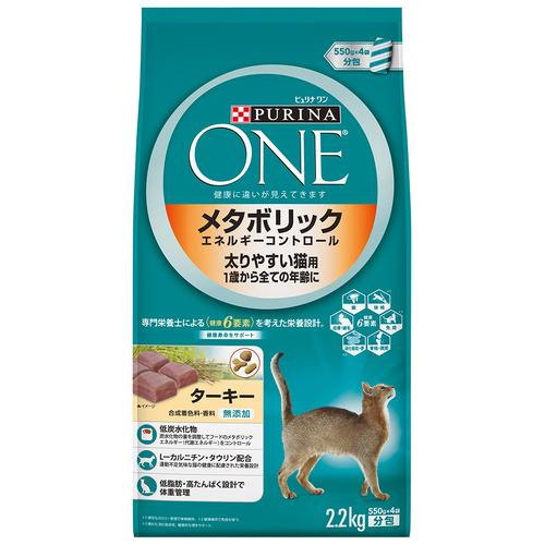 ピュリナワン キャット メタボリック エネルギーコントロール 太りやすい猫用 2.2kg