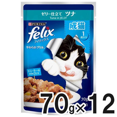 フィリックス やわらかグリル 成猫用 ゼリー仕立て ツナ 70g×12袋【まとめ買い】