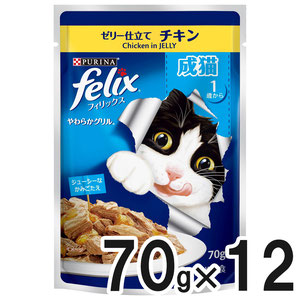 フィリックス やわらかグリル 成猫用 ゼリー仕立て チキン 70g×12袋【まとめ買い】