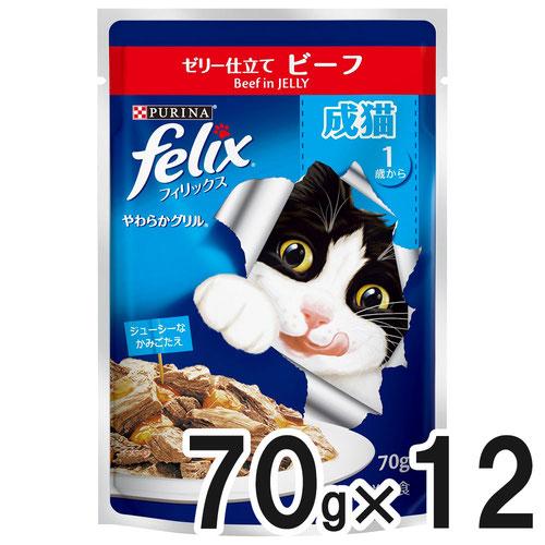 フィリックス やわらかグリル 成猫用 ゼリー仕立て ビーフ 70g×12袋【まとめ買い】