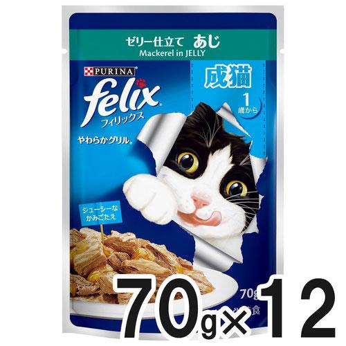 フィリックス やわらかグリル 成猫用 ゼリー仕立て あじ 70g×12袋【まとめ買い】