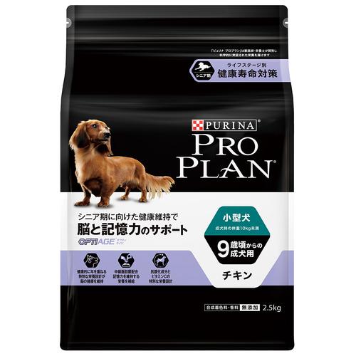 プロプラン 小型犬 9歳頃からの成犬用 チキン 脳と記憶力のサポート 2.5kg