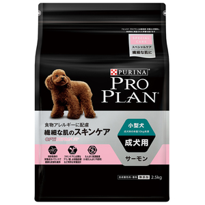 プロプラン 小型犬 成犬用 サーモン 繊細な肌のスキンケア 2.5kg