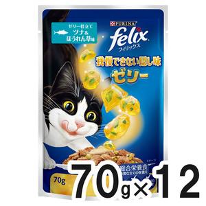 フィリックス 我慢できない隠し味ゼリー ゼリー仕立て ツナ&ほうれん草味 70g×12袋【まとめ買い】