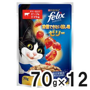 フィリックス 我慢できない隠し味ゼリー ゼリー仕立て ビーフ&トマト味 70g×12袋【まとめ買い】