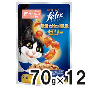 フィリックス 我慢できない隠し味ゼリー ゼリー仕立て サーモン&トマト味 70g×12袋【まとめ買い】