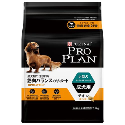 プロプラン 小型犬 成犬用 チキン ほぐし粒入り 2.5kg