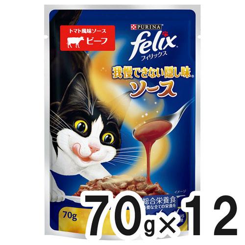 フィリックス 我慢できない隠し味 ソース トマト風味ソース ビーフ 70g×12袋【まとめ買い】