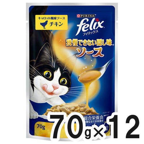 フィリックス 我慢できない隠し味 ソース キャロット風味ソース チキン 70g×12袋【まとめ買い】