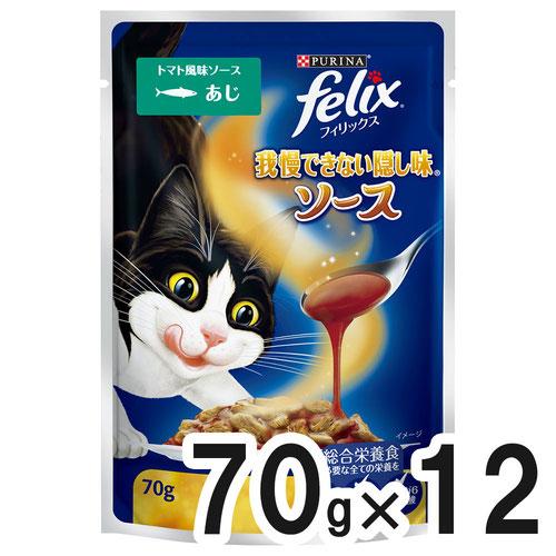 フィリックス 我慢できない隠し味 ソース トマト風味ソース あじ 70g×12袋【まとめ買い】