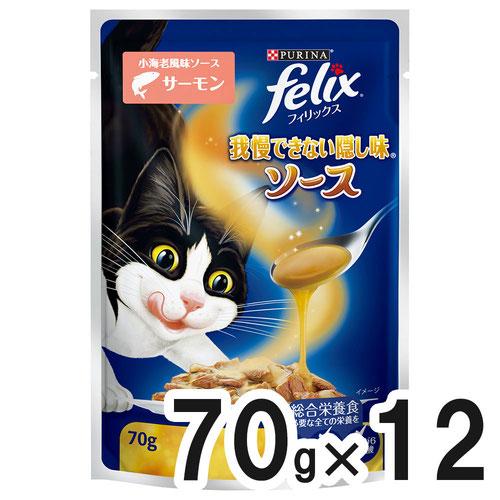 フィリックス 我慢できない隠し味 ソース 小海老風味ソース サーモン 70g×12袋【まとめ買い】