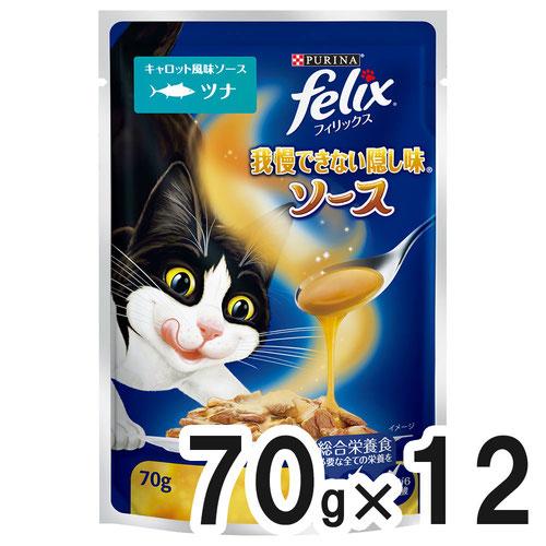 フィリックス 我慢できない隠し味 ソース キャロット風味ソース ツナ 70g×12袋【まとめ買い】