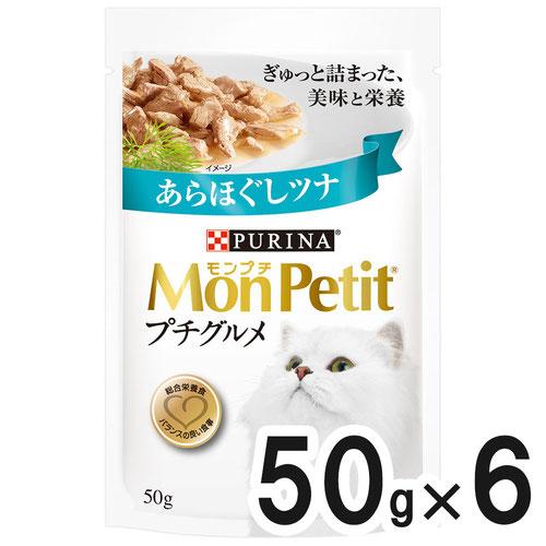 モンプチ プチグルメ あらほぐしツナ 50g×6袋【まとめ買い】