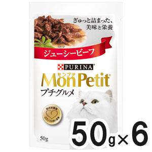 モンプチ プチグルメ ジューシービーフ 50g×6袋【まとめ買い】