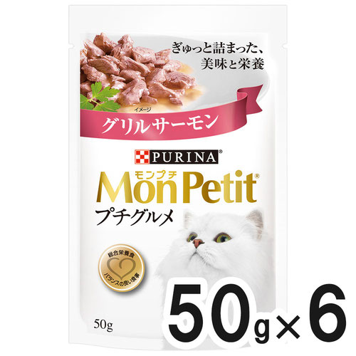 モンプチ プチグルメ グリルサーモン 50g×6袋【まとめ買い】