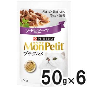 モンプチ プチグルメ ツナとビーフ 50g×6袋【まとめ買い】