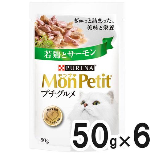 モンプチ プチグルメ 若鶏とサーモン 50g×6袋【まとめ買い】