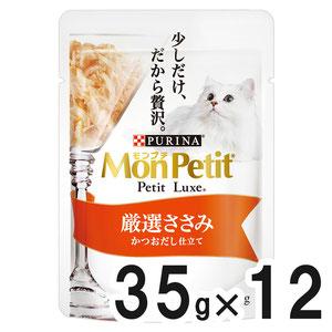 モンプチ プチリュクス パウチ 厳選ささみ 35g×12袋【まとめ買い】