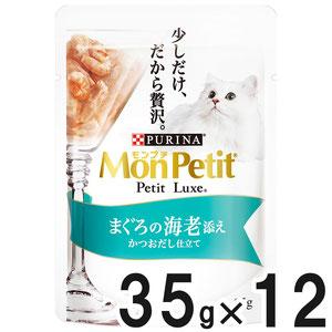 モンプチ プチリュクスパウチ まぐろの海老添え 35g×12袋【まとめ買い】